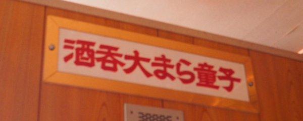 酒呑大まら童子 北海道秘宝館