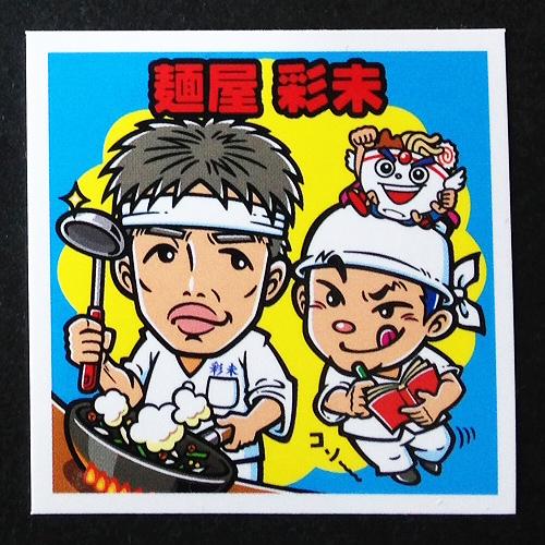 ラーメンラリー(北海道編)