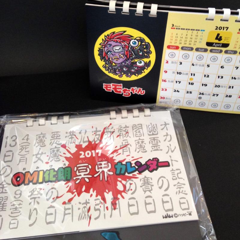 OMI化郎GIBSONカレンダー