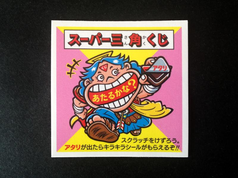2017年関東シールコレクター忘年会用くじ引きシール 自作シール 創作シール