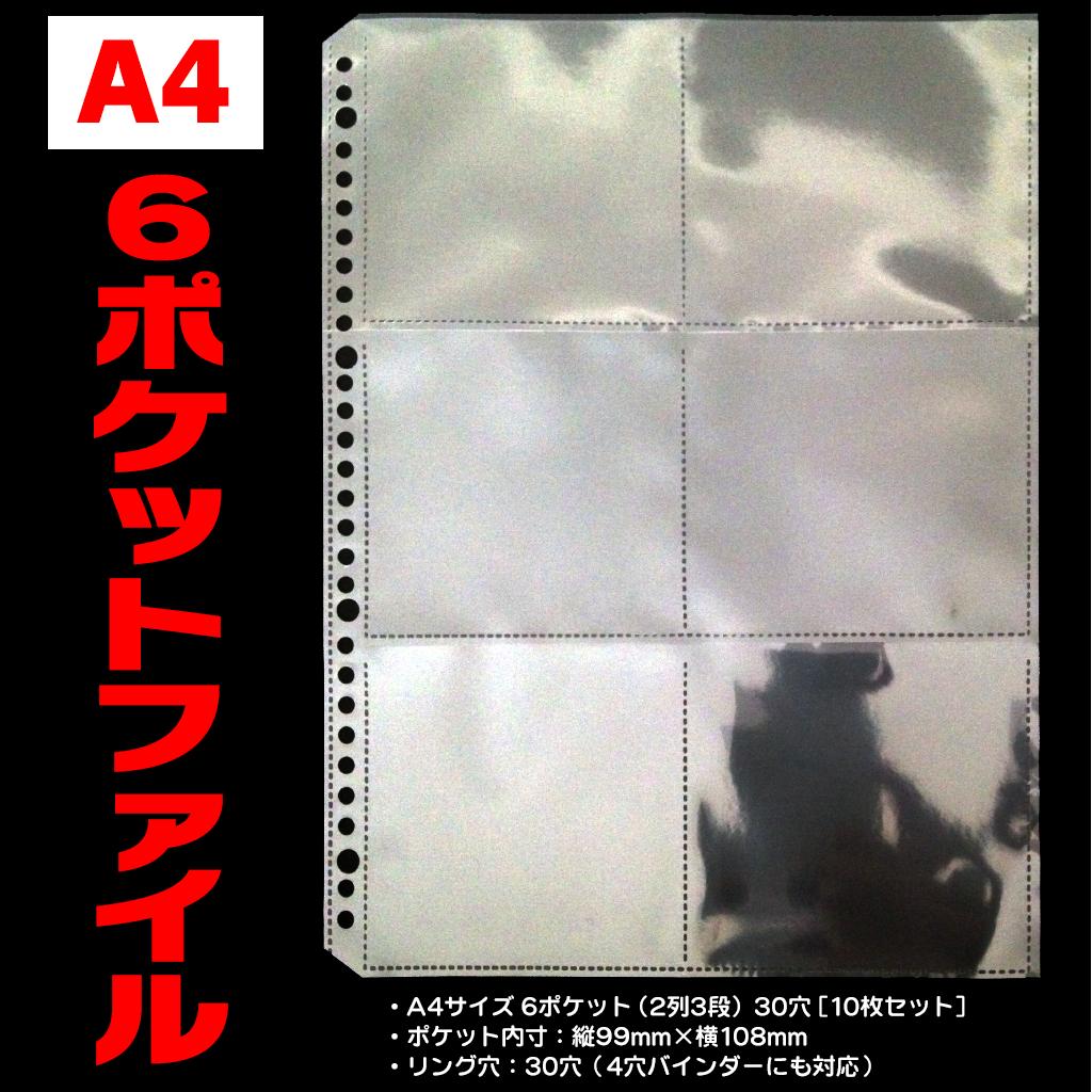 A4サイズ 6ポケット(2列3段) 30穴ファイル