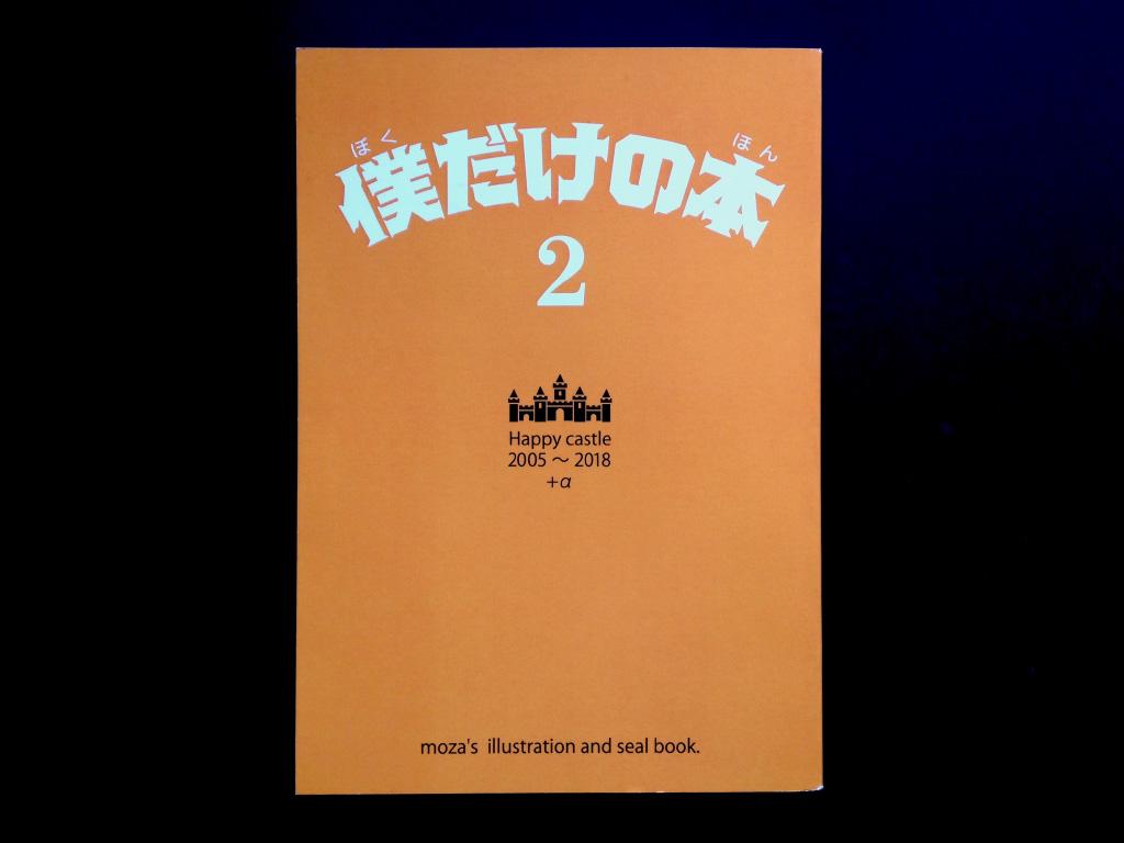 ビックリマン 自作シール モザ moza ハッピー城 僕だけの本 ボクダケノホン 画集
