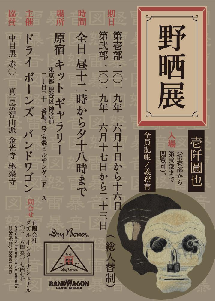 Dry Bones 30周年記念特別企画『野晒展』