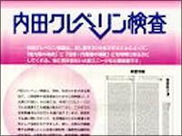 内田クレペリン精神検査