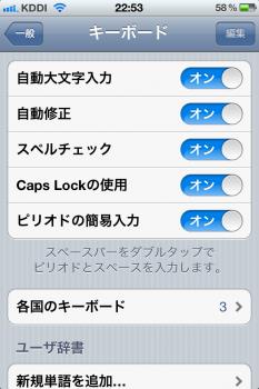 iPhoneキーボードの設定