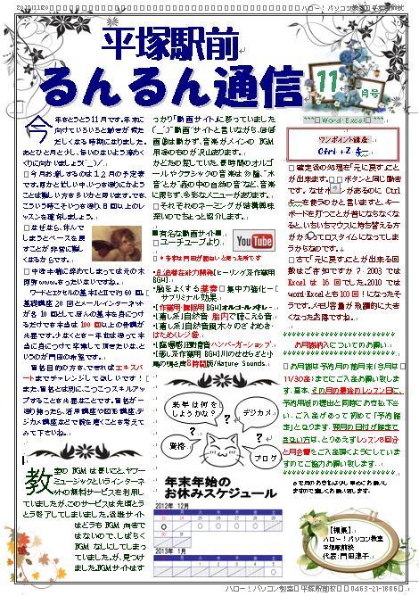 るんるん2012_11.JPG