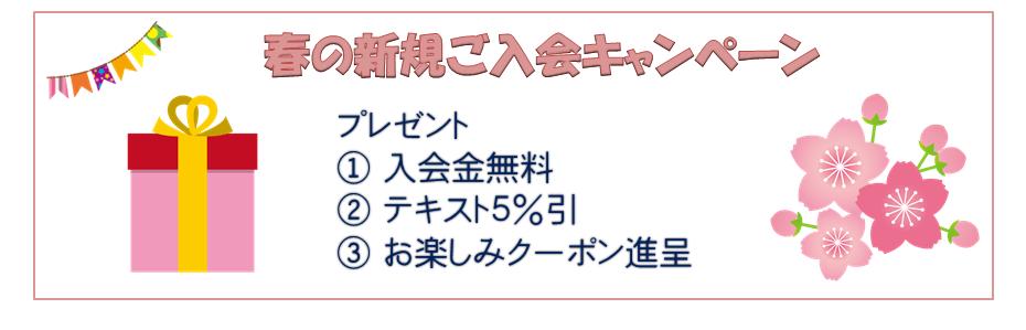 2015春ご入会キャンペーン.png