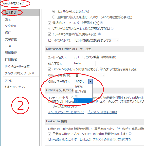 ウィンドウのカラー_option.png