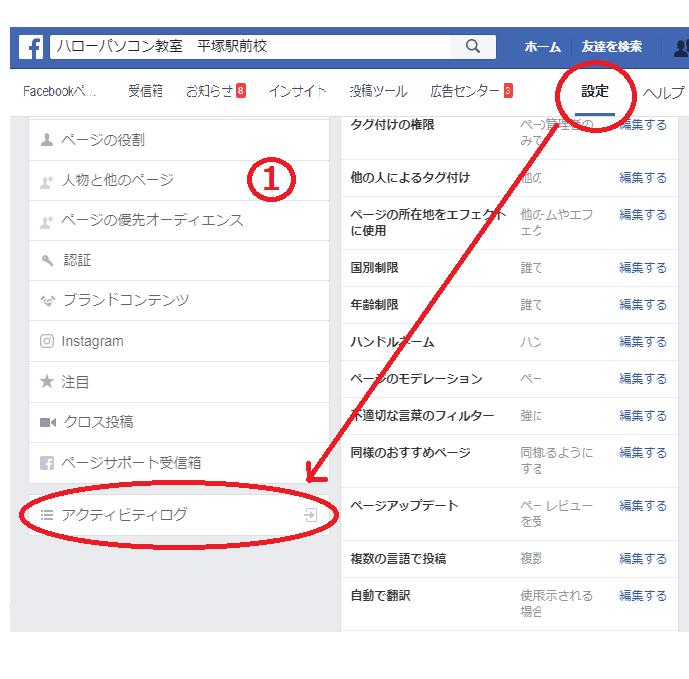 facebook設定非表示01.png