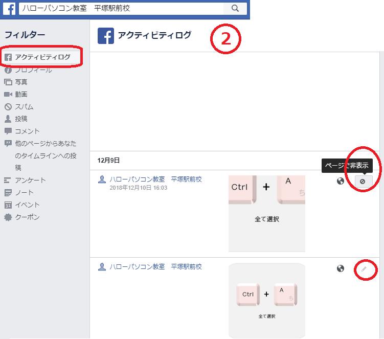 facebook設定非表示02.png