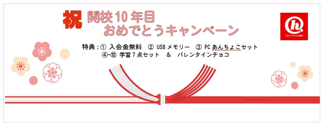 2019開校10年目記念.png