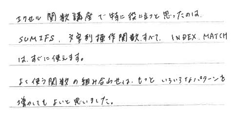 20190501川上晴美.png