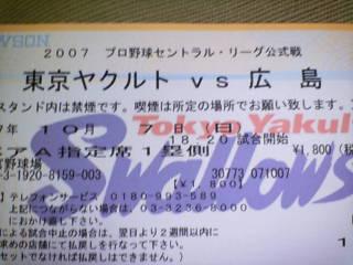 古田敦也引退試合