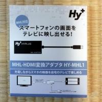mhl-html変換アダプタ