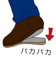 パカパカ靴