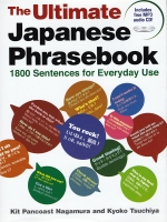 Ultimate Japanes Phrasebook Cover