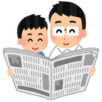 親子で新聞を読む