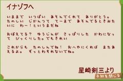 星崎剣三からの手紙