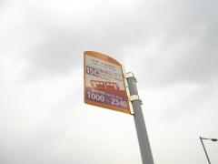 ピークトラム行きバス乗り場