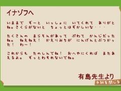 有島先生からの手紙