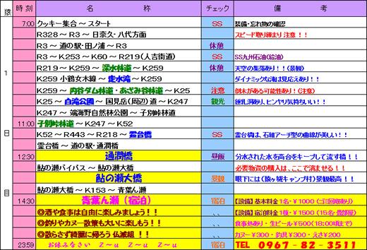 2012秋1日目