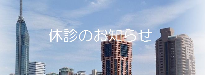 早良区の歯医者|福岡ばば歯科インプラント・顎関節症治療センターお知らせ