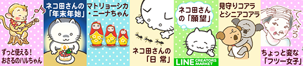 『LINEアニメスタンプにも利用できる! APNG …
