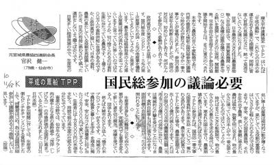 平成の黒船「TPP」