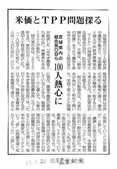 TPP紹介記事