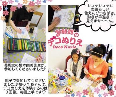 デコぬりえcafe-1