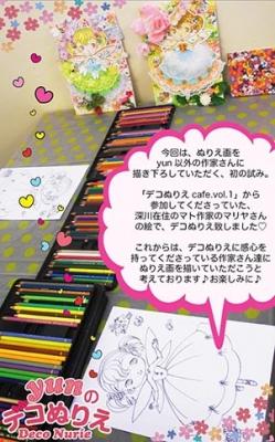 デコぬりえcafe-2