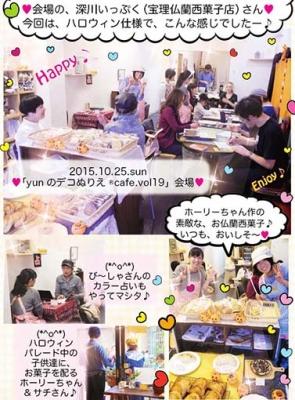 デコぬりえcafe5