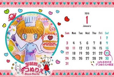 デコぬりえカレンダー