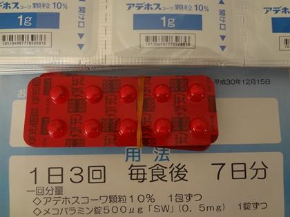 コーワ 10 アデホス 顆粒