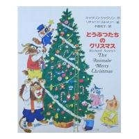 スキャリー クリスマス絵本