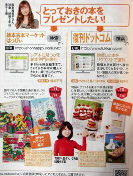 saita12月号【はっぴぃ】掲載ページ