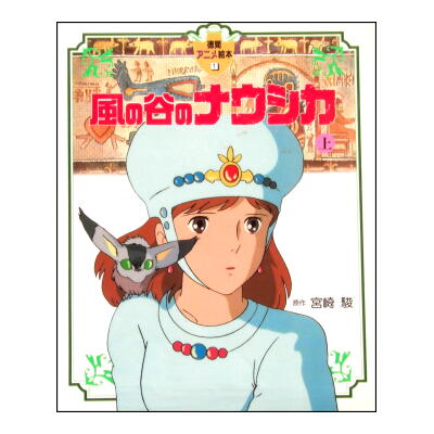 風の谷のナウシカ上 徳間アニメ絵本