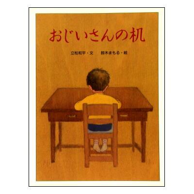 おじいさんの机 立松和平・鈴木まもる