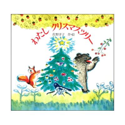 佐野洋子「わたしクリスマスツリー」初版本