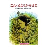 ★1981年初版本★絶版★ 「こわっぱのかみさま」佐々木たづ・伊勢秀子