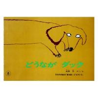 「どうながダック」19780年普及版こどものとも 永田力