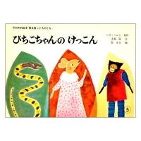 ぴちこちゃんのけっこん 普及版こどものとも5(1980年版)