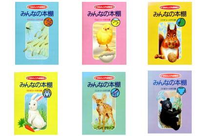 「ほるぷ」こども図書館 みんなの本棚手引書 6冊セット(めだか・ひよこ・こりす・うさぎ・こじか・こぐま)