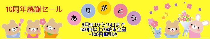 はっぴぃ10周年感謝セール