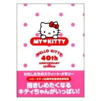 MY LOVE KITTY (HELLO KITTY 40TH ANNIVERSARY EDITION) マイラブキティ(ハローキティ40周年記念完全保存版) ★2014年初版★