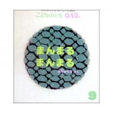 こどものとも0.1.2.通巻210号「まんまるまんまる」田村ゆう子