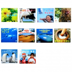 サンチャイルドビッグサイエンス第41巻(2011年4月号-2012年2月号)10冊セット