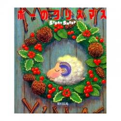 ポーのクリスマス STRAY SHEEP