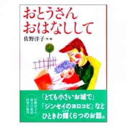 おとうさんおはなしして ★佐野洋子★新品バーゲンブック