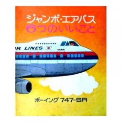 ★レア乗り物絵本★日本航空「ジャンボエアバス6つのいいこと」ボーイング747-SR
